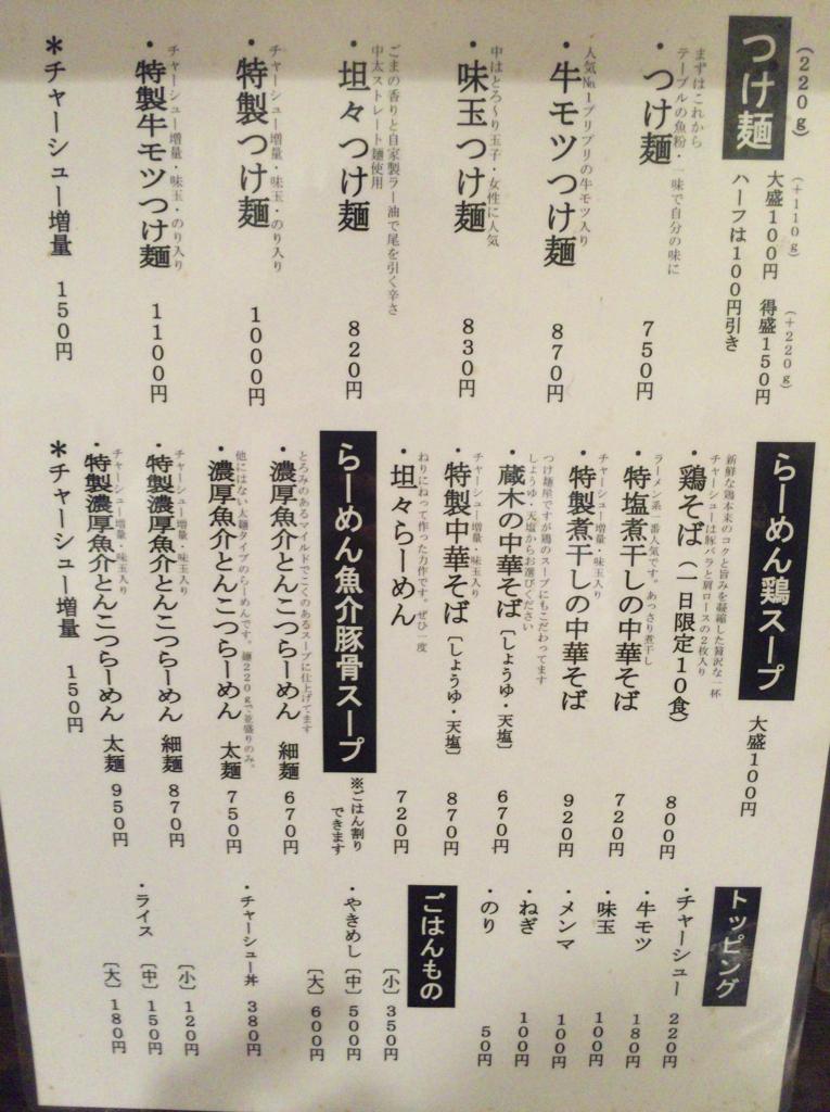 f:id:kyuma-morita:20160524111501j:plain