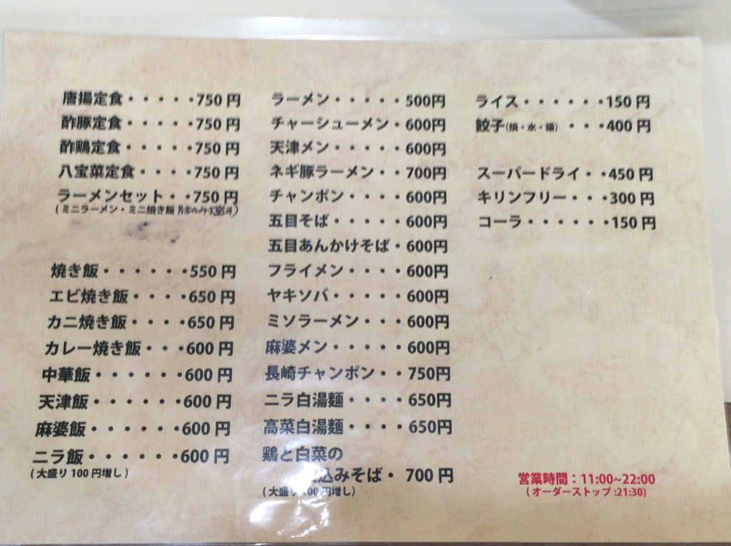 f:id:kyuma-morita:20160727172829j:plain