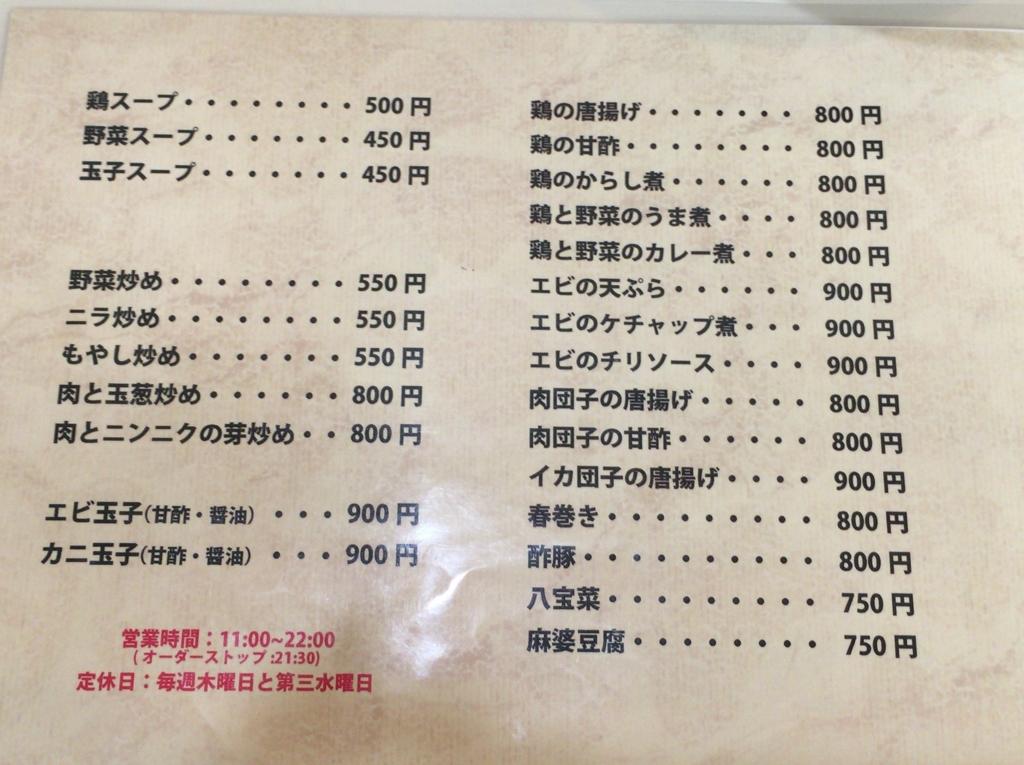 f:id:kyuma-morita:20160727174005j:plain