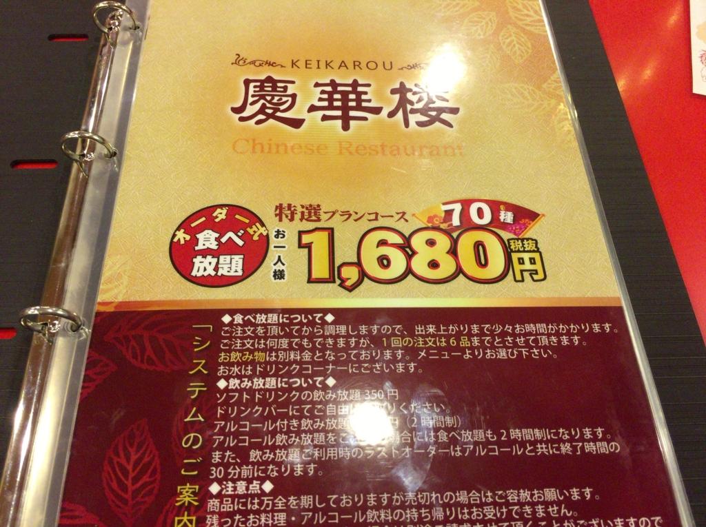 f:id:kyuma-morita:20160901084131j:plain