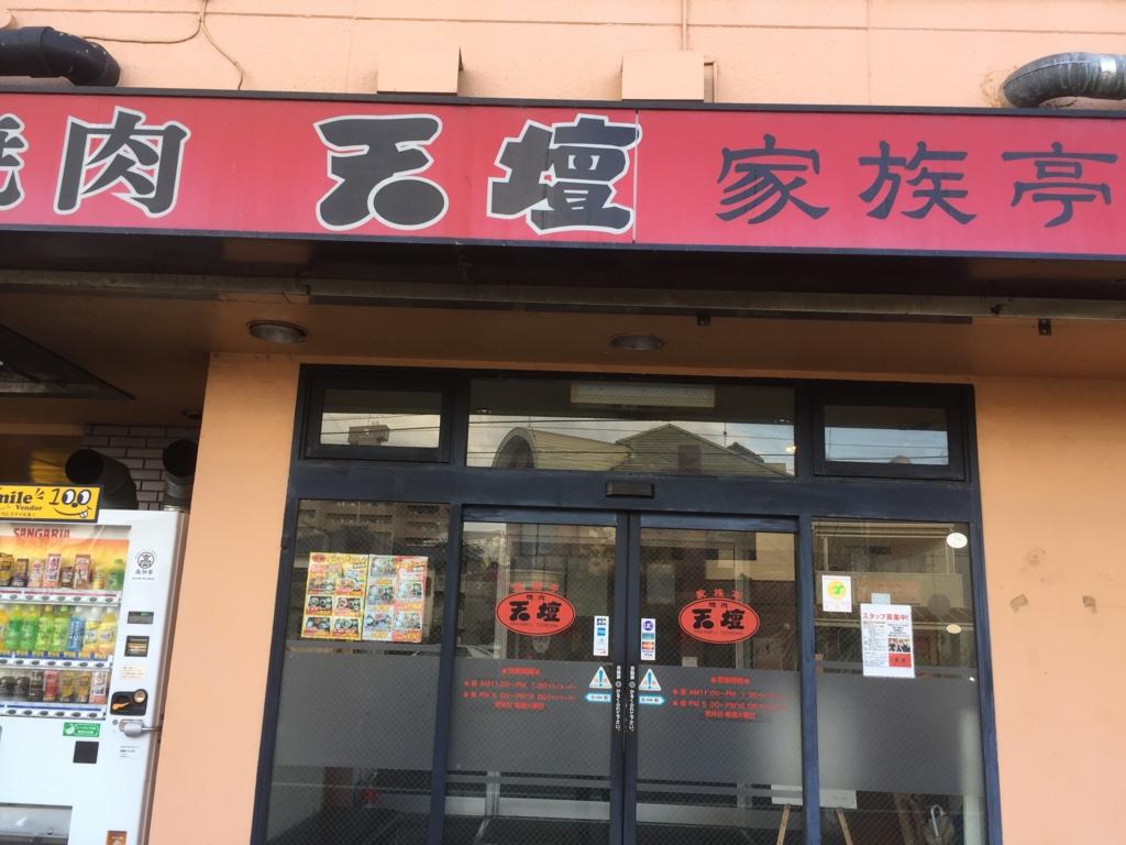 f:id:kyuma-morita:20161122192212j:plain
