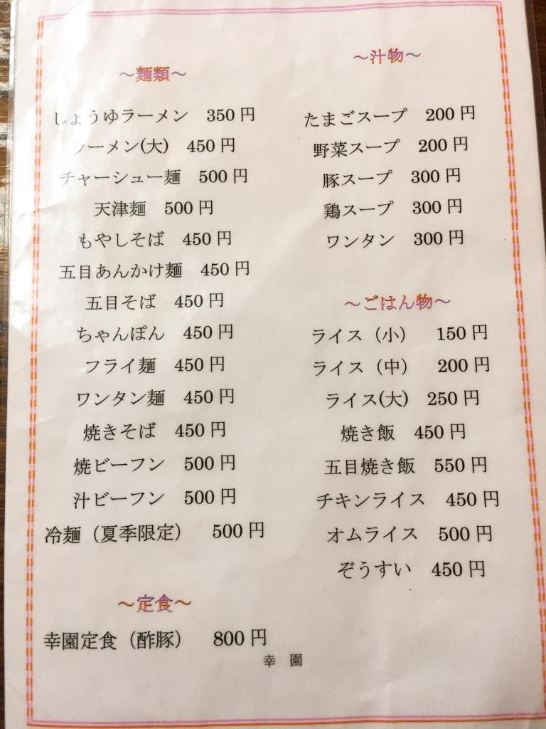 f:id:kyuma-morita:20161203174054j:plain