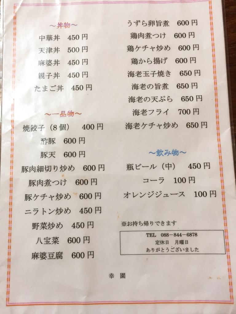 f:id:kyuma-morita:20161203174102j:plain