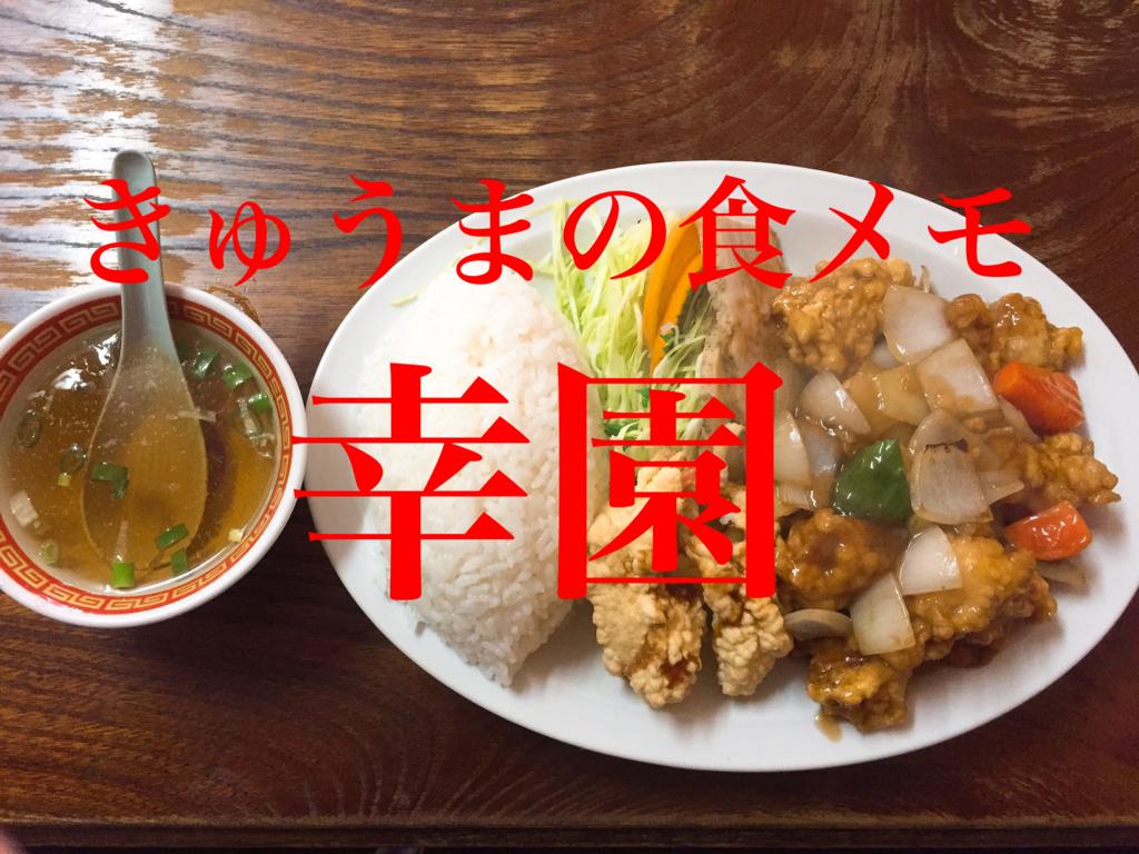 f:id:kyuma-morita:20161204124836j:plain