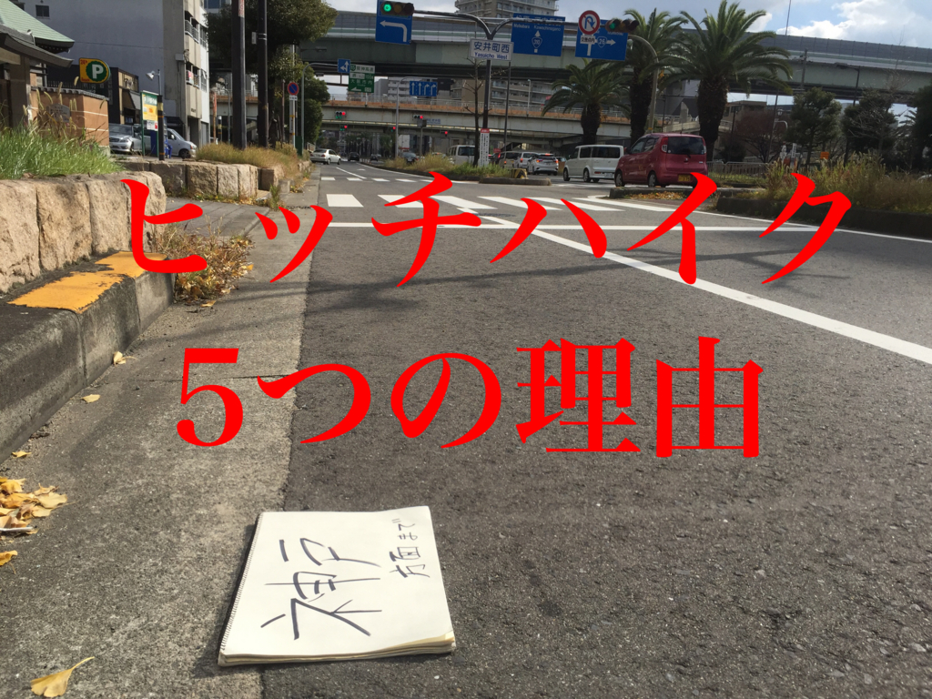 f:id:kyuma-morita:20161213194949j:plain