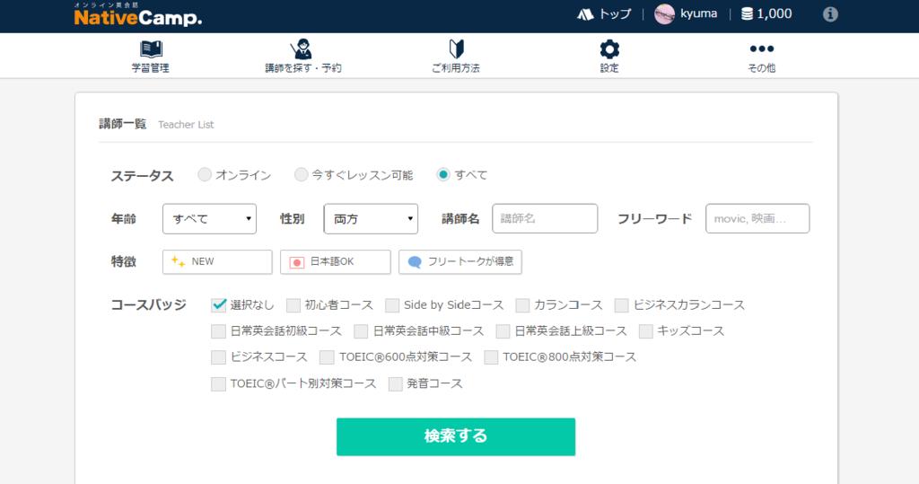 f:id:kyuma-morita:20170212094738p:plain