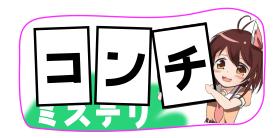 f:id:kyuno_kana:20200316151635p:plain