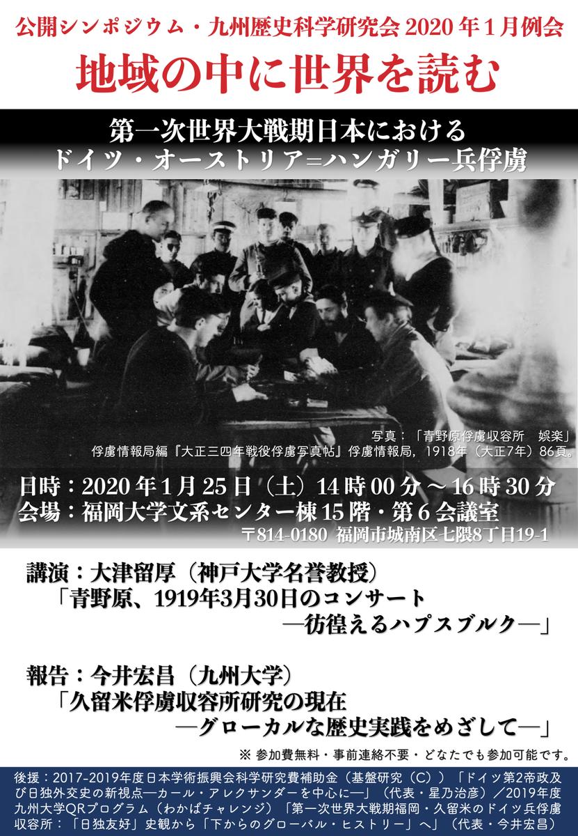 f:id:kyurekiken:20200104122612p:plain