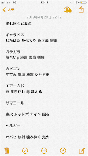 f:id:kyuri24gtr:20190421083456p:image