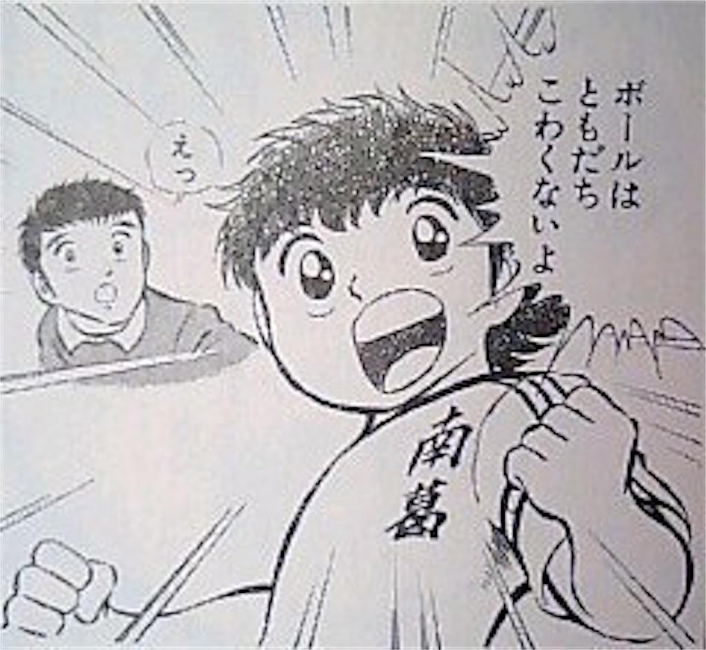 f:id:kyurifootball:20170930172024j:image
