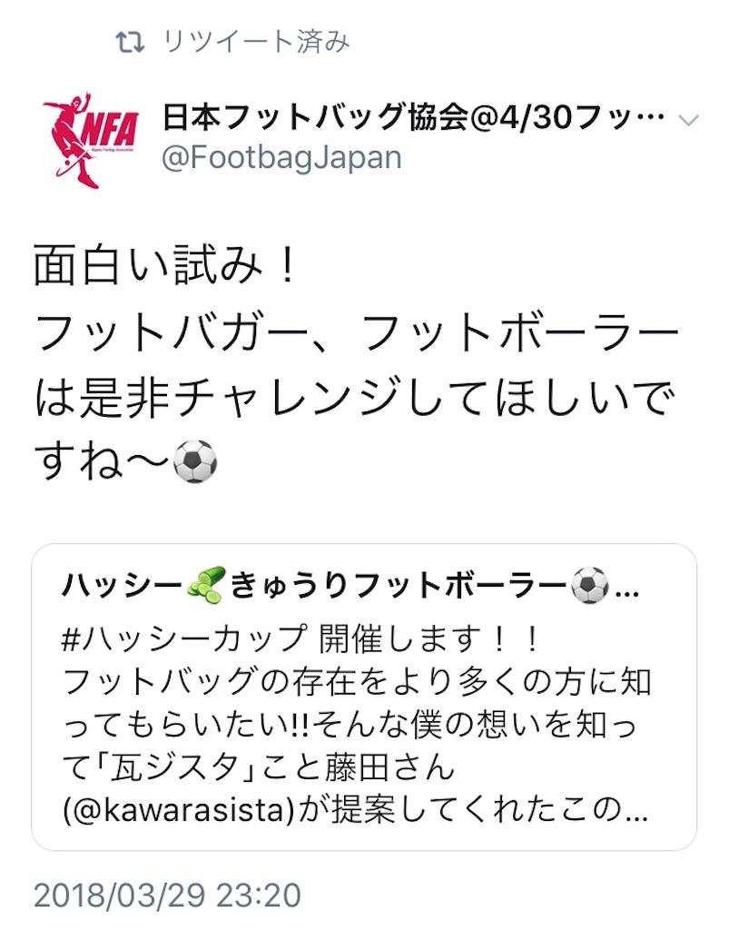 f:id:kyurifootball:20180428165508j:image