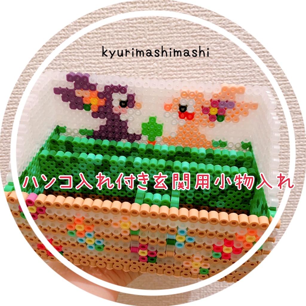 f:id:kyurimashimashi:20210422213300j:plain