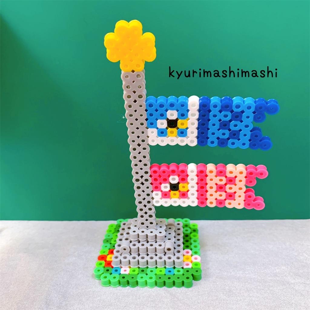 f:id:kyurimashimashi:20210425140945j:plain