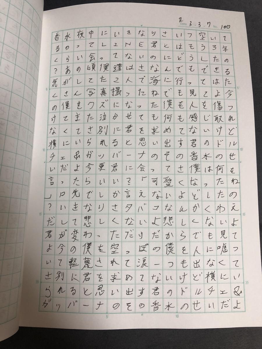f:id:kyuuchan:20210914195100j:plain