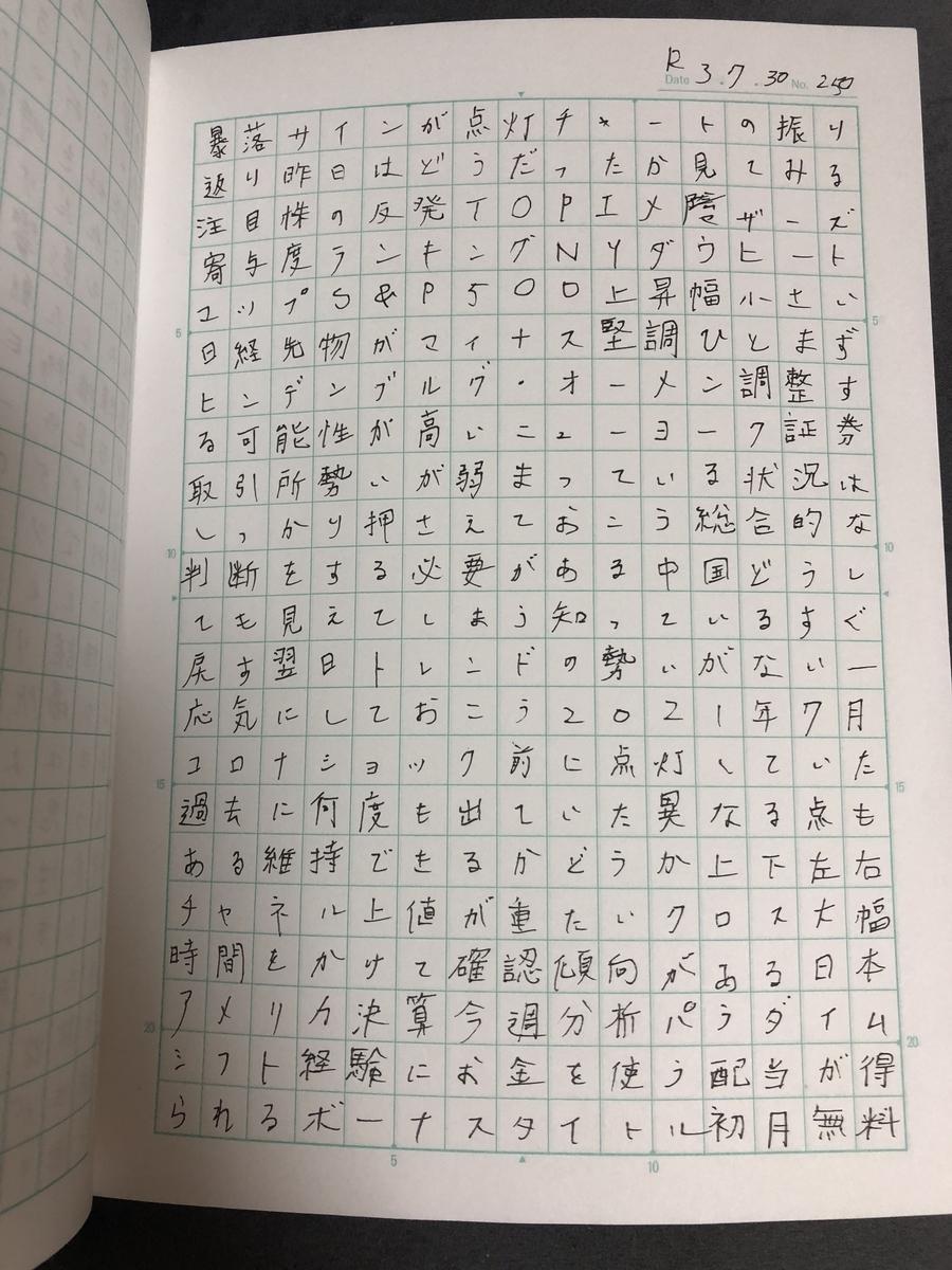 f:id:kyuuchan:20210914195539j:plain