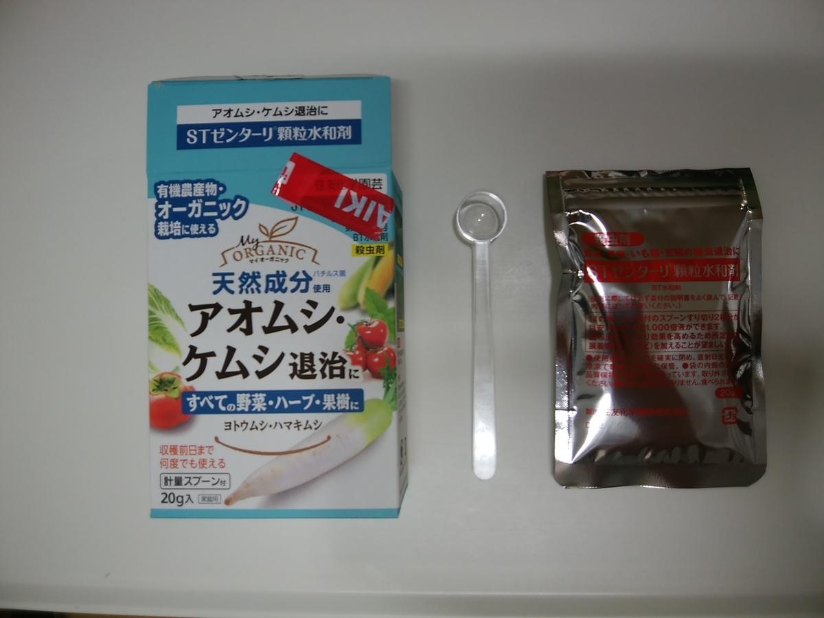 f:id:kyuuriotoko:20201013171402j:plain