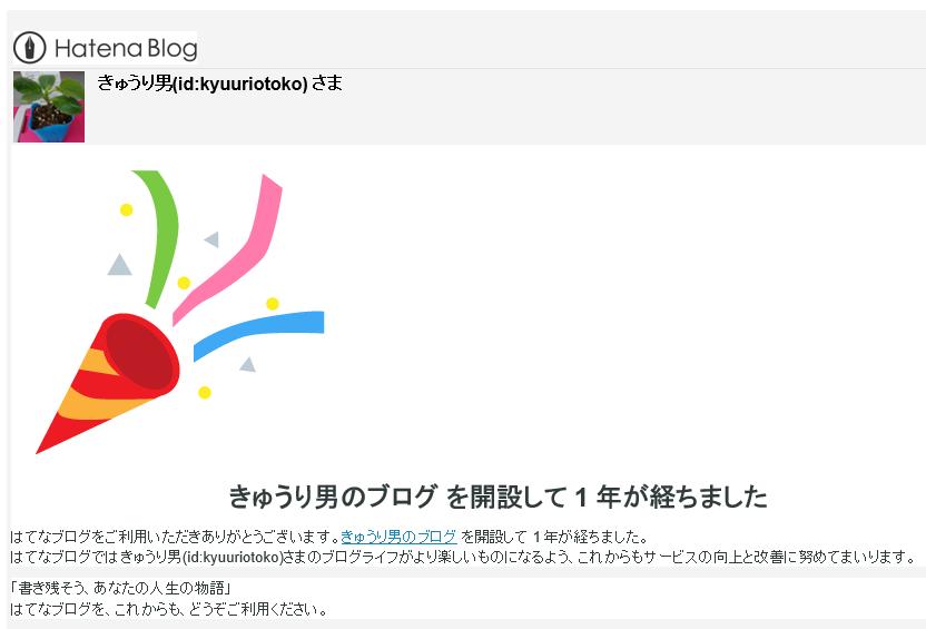 f:id:kyuuriotoko:20210404120941p:plain