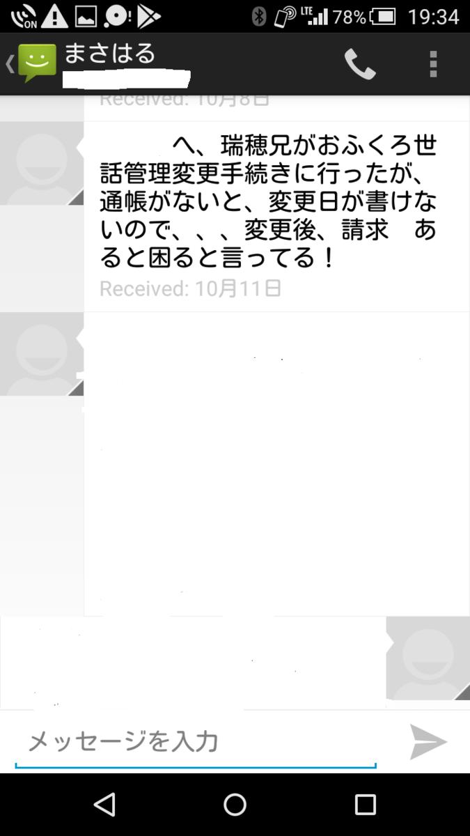 f:id:kyuusokyuuso:20190627190650p:plain
