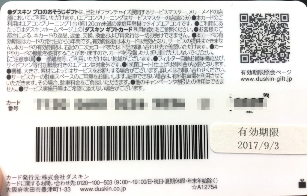 f:id:kyuzoblog:20170809160656j:plain