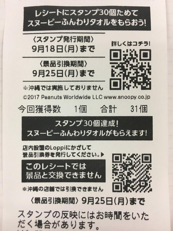 f:id:kyuzoblog:20170821153717j:plain