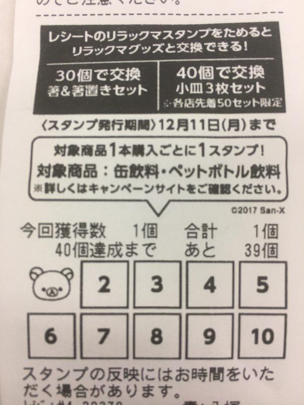 f:id:kyuzoblog:20170922102650j:plain