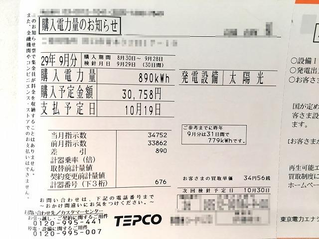 f:id:kyuzoblog:20171001220559j:plain