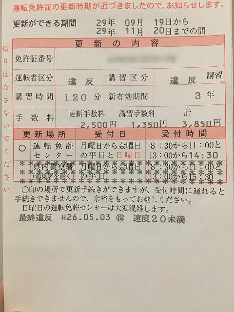 f:id:kyuzoblog:20171111001146j:plain