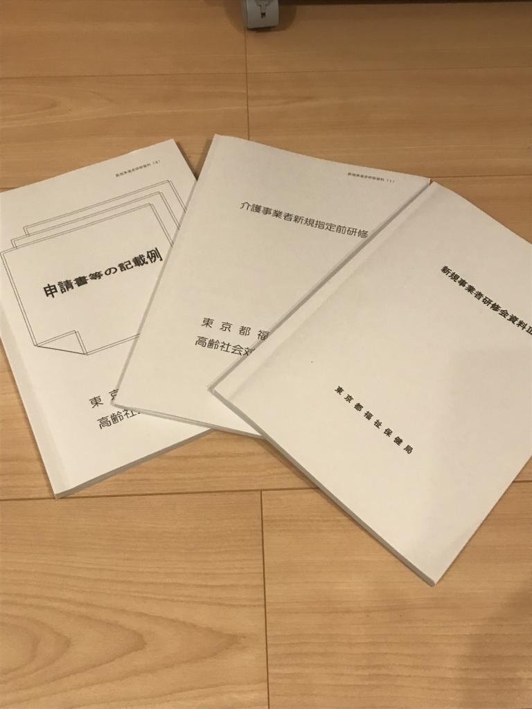f:id:kz-fujiwara2:20170720002500j:plain