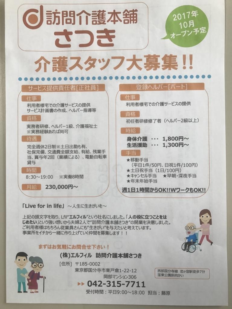 f:id:kz-fujiwara2:20170725160826j:plain
