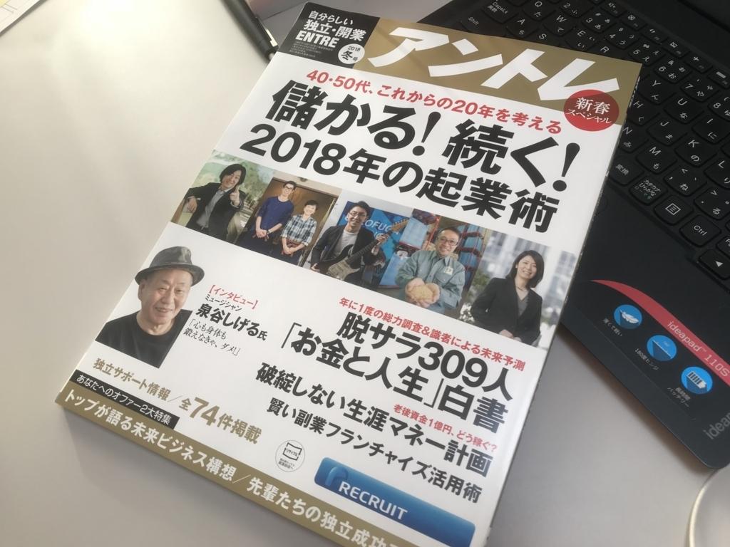 f:id:kz-fujiwara2:20171228165250j:plain