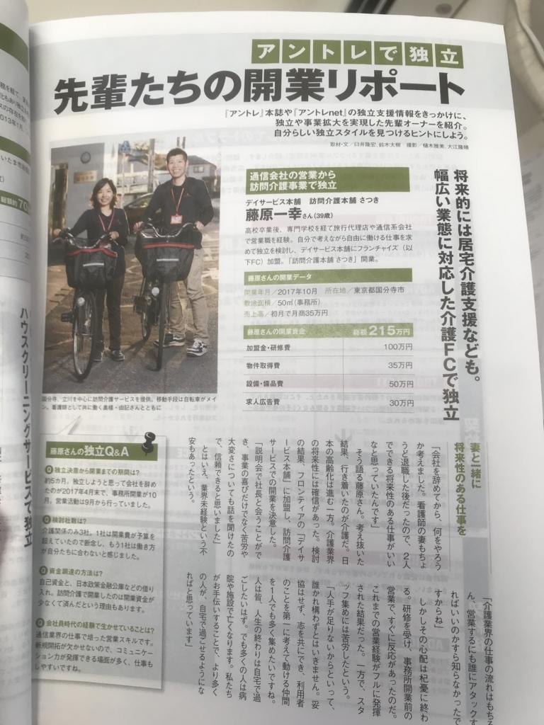 f:id:kz-fujiwara2:20171228165328j:plain