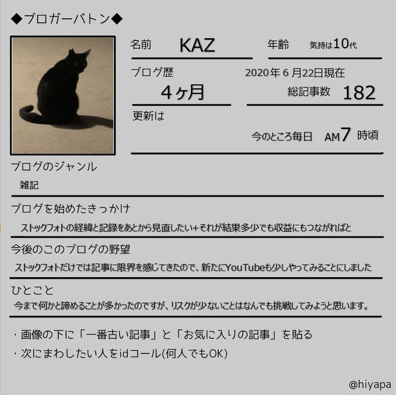 f:id:kz-photo:20200622101302p:plain