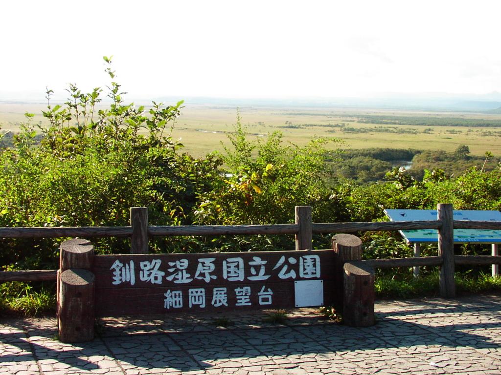 釧路湿原 細岡展望台