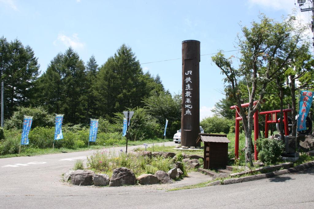 JR最高地点の碑