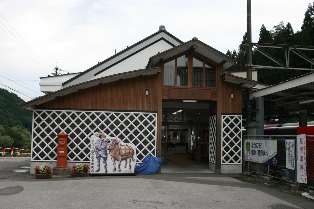 南小谷駅のかわいらしい駅舎