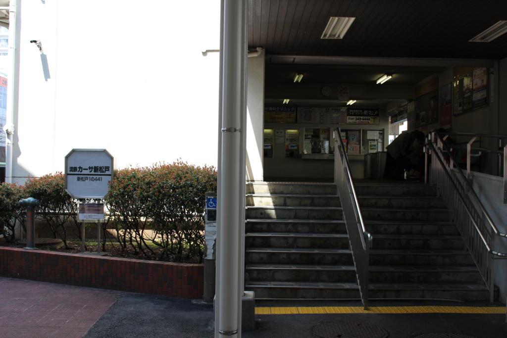 幸谷駅の入口