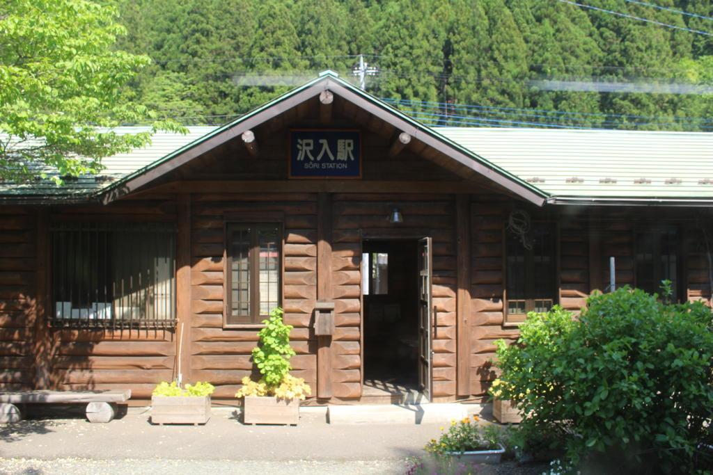 沢入駅の駅舎