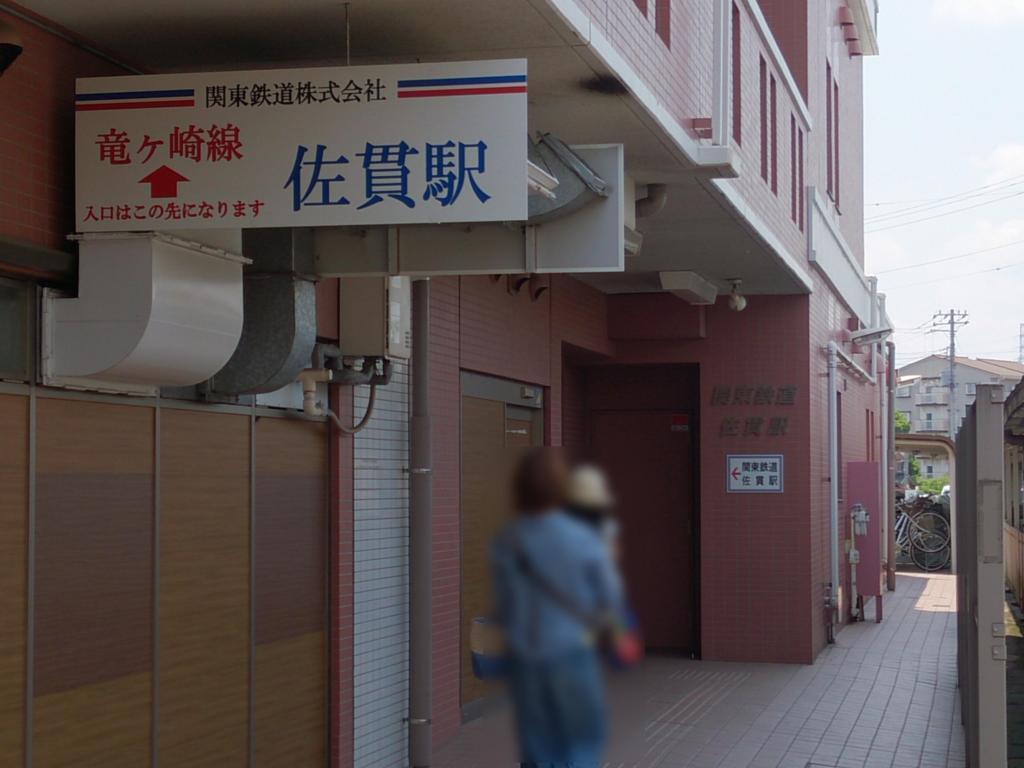 関東鉄道佐貫駅の入口
