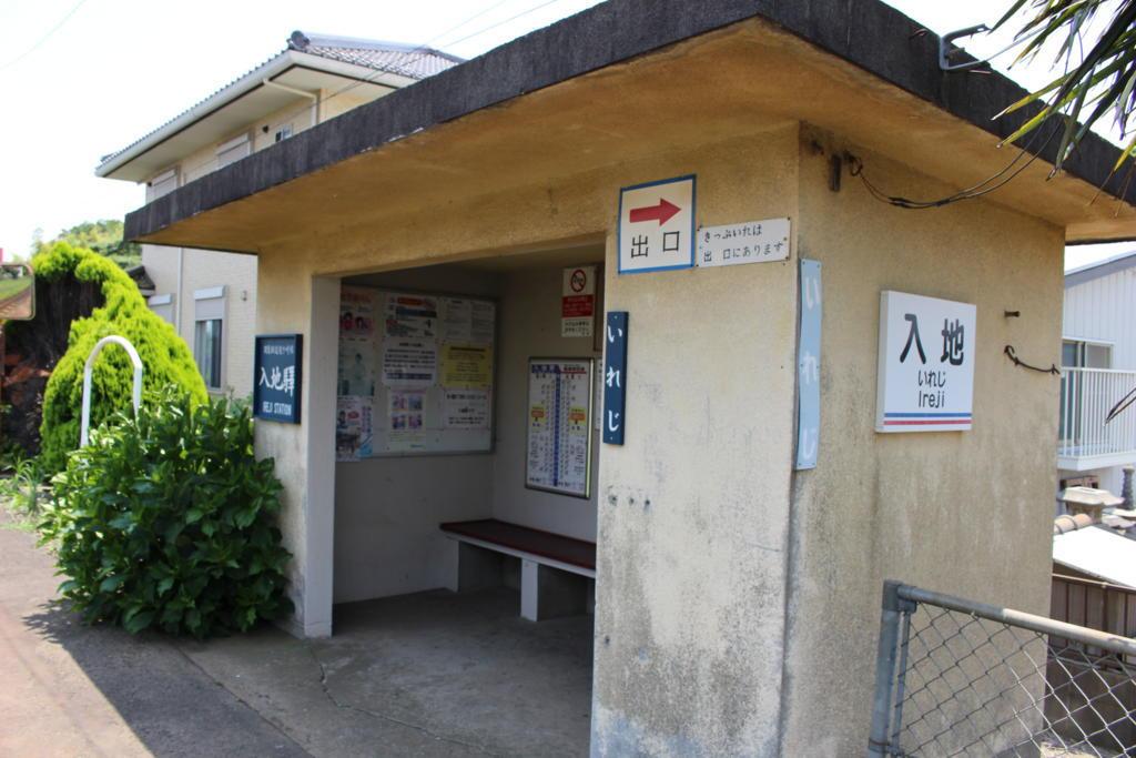 入地駅の待合室