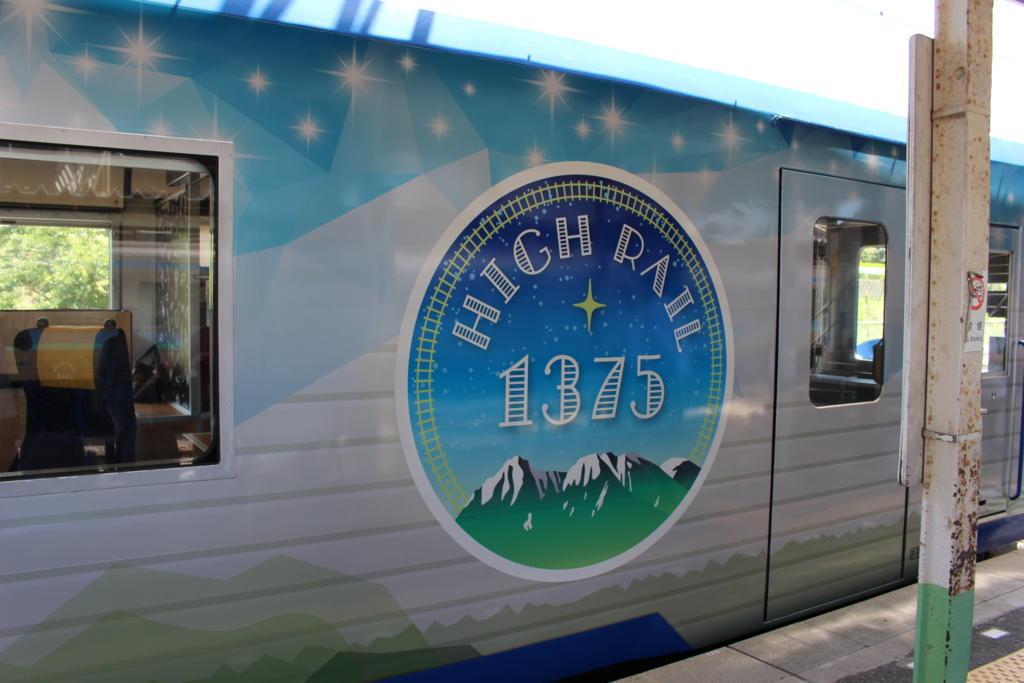 車体横の大きなHIGH RAIL 1375マーク