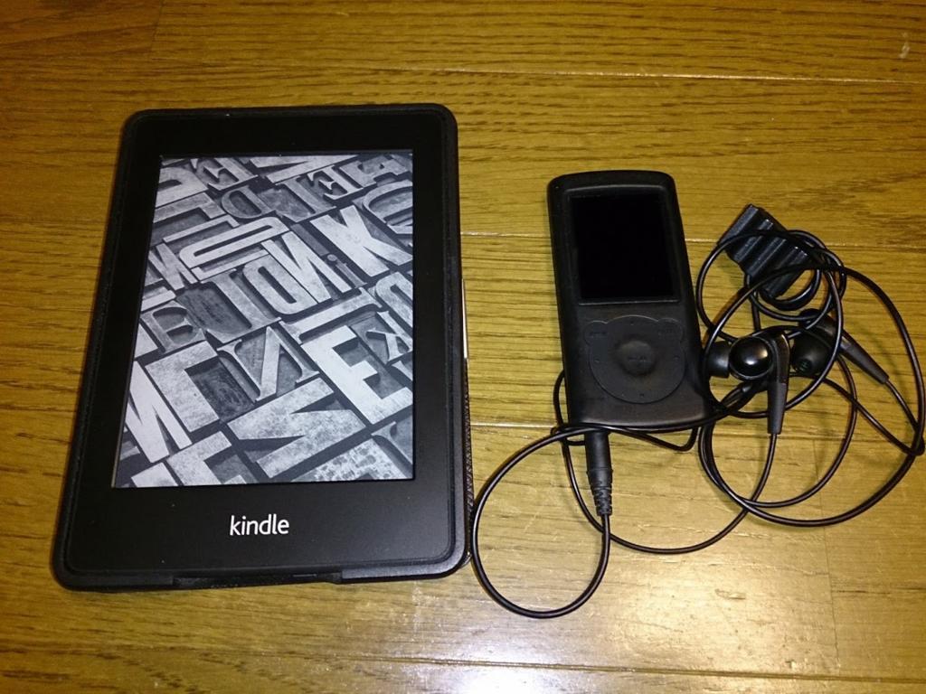 Kindleとウォークマン