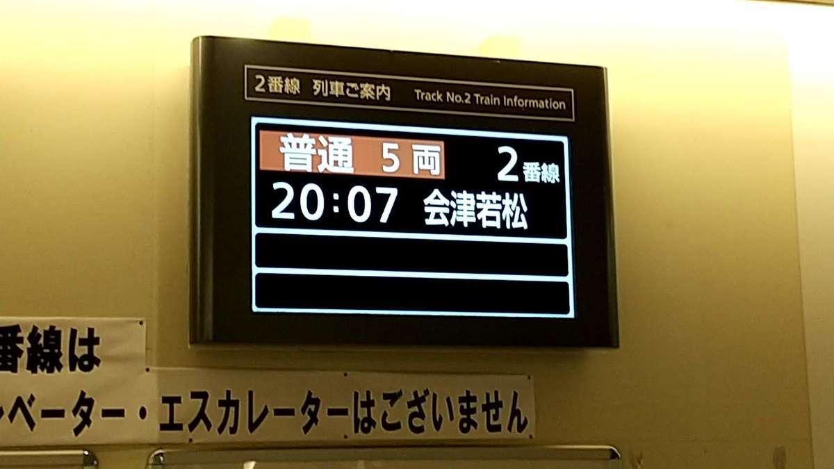 新潟駅の行先案内表示