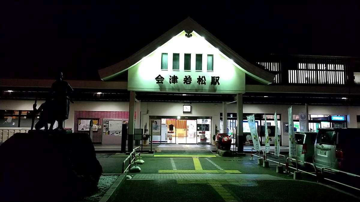 午後11時の会津若松駅