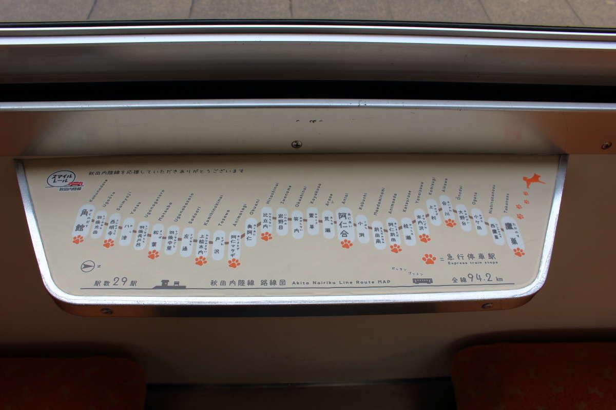 秋田内陸線ボックスシート窓下のテーブル