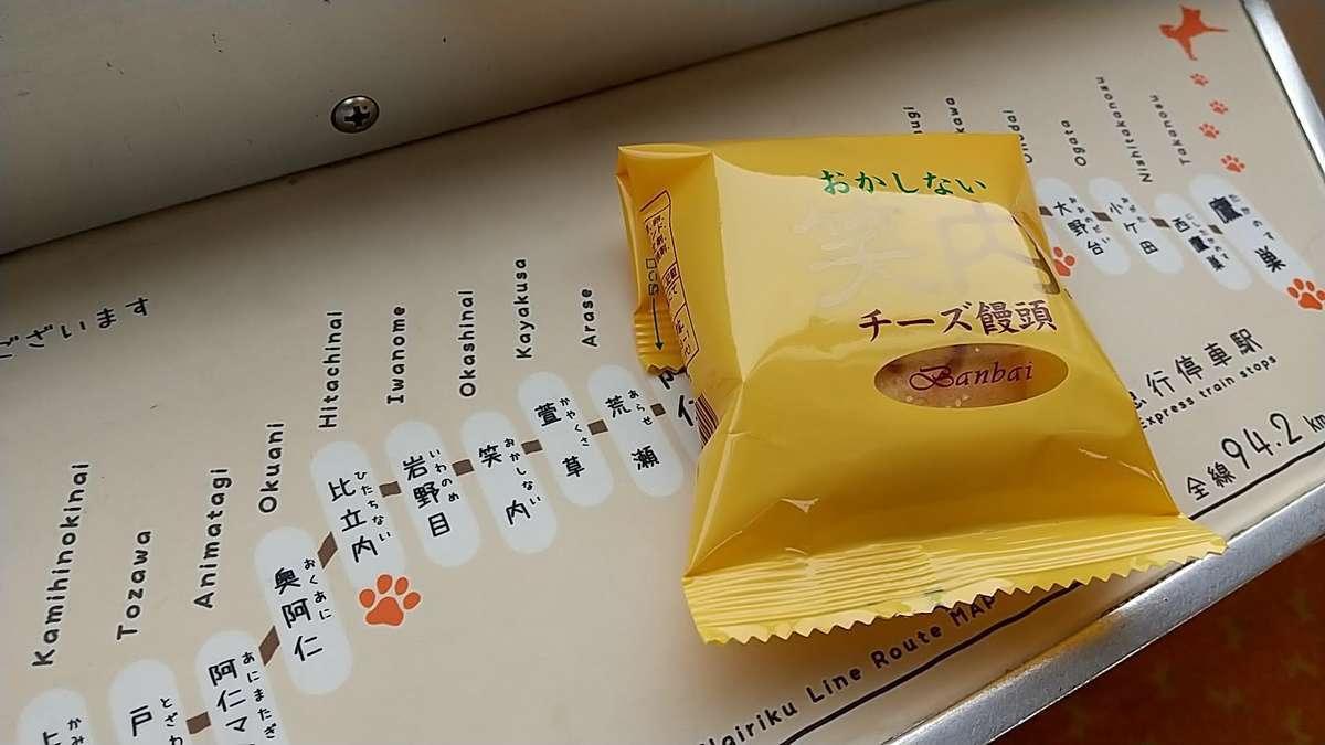 秋田内陸線の車内販売で購入したお菓子「笑内」