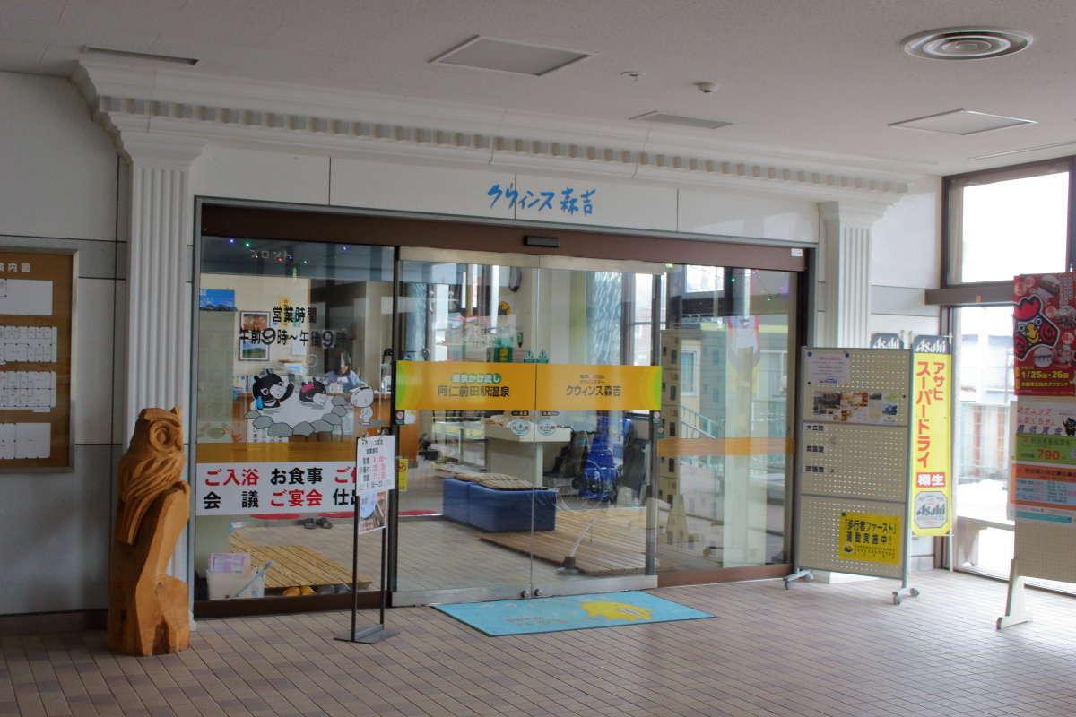 阿仁前田駅の待合室にある「クウィンス森吉」の入口