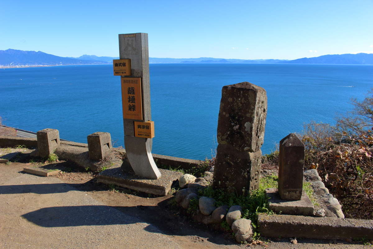 薩埵峠の碑