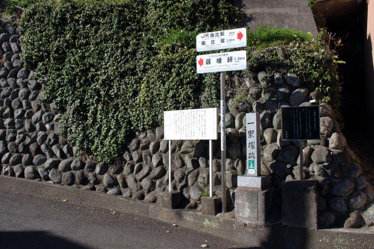 由比駅側の薩埵峠への分岐点にある「一里塚跡」