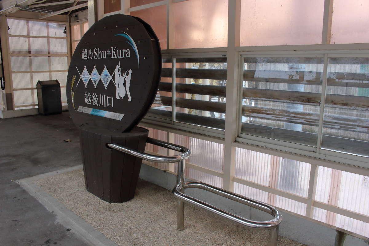 越後川口駅1番線の駅名標