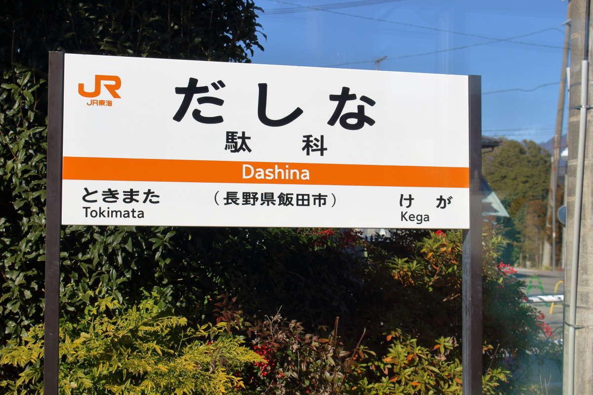 「駄科駅」の駅名標